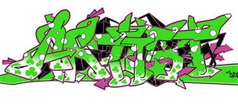 How to write your name in graffiti on paper - Bonerama